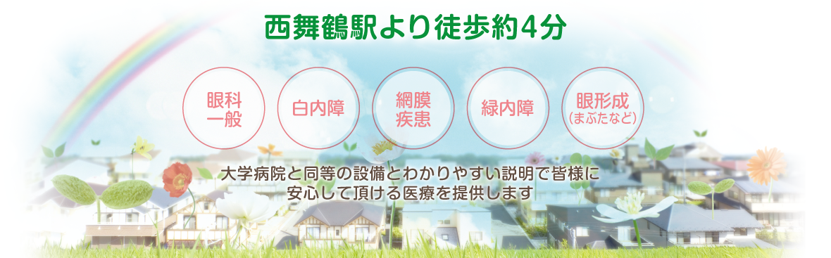 西舞鶴さくら眼科クリニック| JR舞鶴線「西舞鶴」駅より徒歩約4分の眼科
